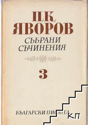 Събрани съчинения в пет тома